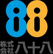 株式会社八十八